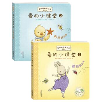 兔妈妈的爱之家:爱的小课堂两本触摸认知书——技法宝宝探索兴趣。尚童童书出品