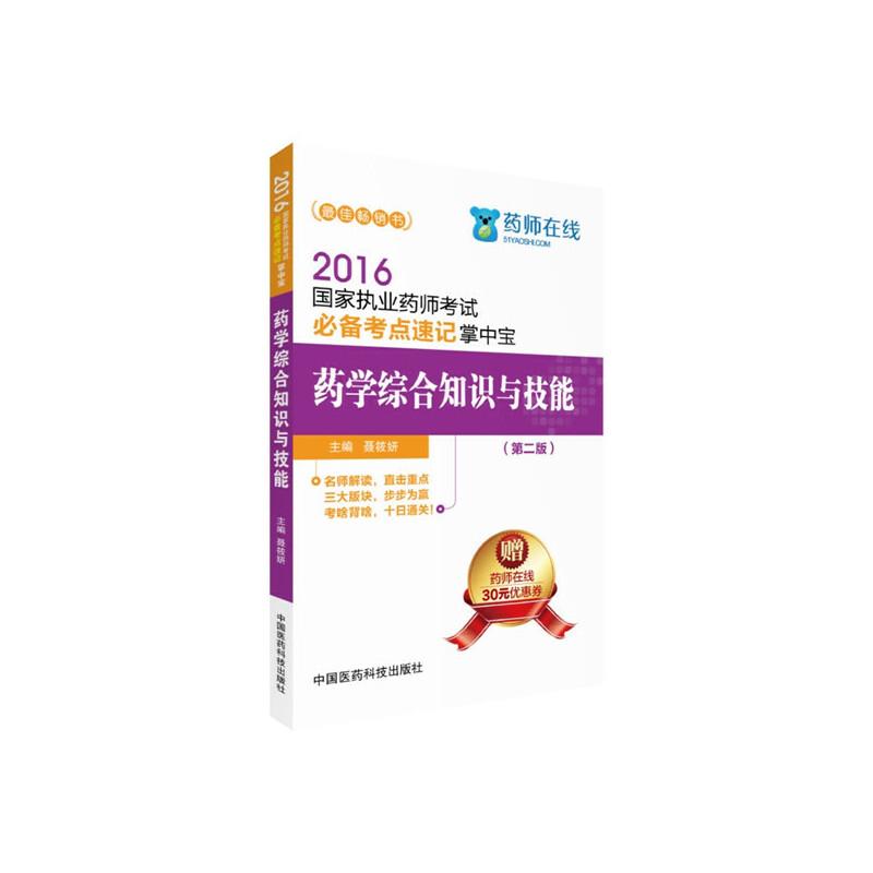 2016国家执业药师考试必备考点速记掌中宝 药学综合知识与技能(第二版)