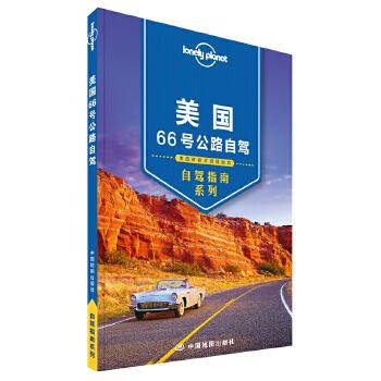 LP美国-孤独星球Lonely Planet自驾指南系列:美国66号公路自驾驰骋4000公里,横贯美国,用自驾的方式完成文化朝圣之旅吧。