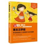 英文三字经:林克妈妈的少儿英语学习法升级版(再版)