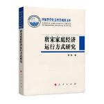 唐宋家庭经济运行方式研究(国家哲学社会科学成果文库)