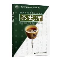 茶艺师(初级技能・中级技能・高级技能)国家职业资格培训教程