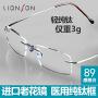 LianSan恋上老花镜纯钛架轻无框高清防辐射树脂老光眼镜防疲劳男女款 L8013T