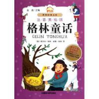 格林童话(注音美绘版)/小书房世界经典文库