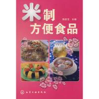 【HW】米制方便食品