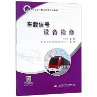 车载信号设备检修(十三五职业教育规划教材)