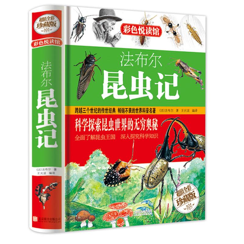 法布尔昆虫记 (法)法布尔