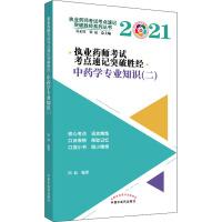 执业药师考试考点速记突破胜经 中药学专业知识(二) 2021 中国中医药出版社