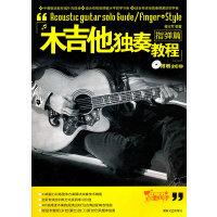 木吉他��奏教程:指��篇(附光�P2��)