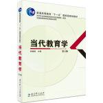 ��代教育�W(第4版)