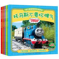 托马斯故事书全套8册 托马斯和他的朋友们绘本 儿童情绪管理与性格培养图书 托马斯不要坏脾气 3-6岁