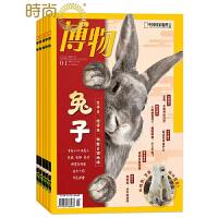 博物杂志 2021年7月起订阅 全年共12期中国国家地理青少年版 7-15岁中小学生课外阅读自然科普百科全书科学期刊博物
