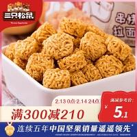 【三只松鼠_小贱拉面丸子85gx1袋】休闲零食膨化小吃干脆面串烧味