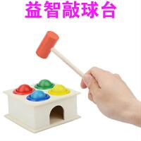 蒙氏早教教具儿童打桩台敲球台敲打台锤盒台 2-3岁宝宝益智力玩具