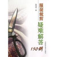 服装裁剪疑难解答150例 上海科学技术出版公司