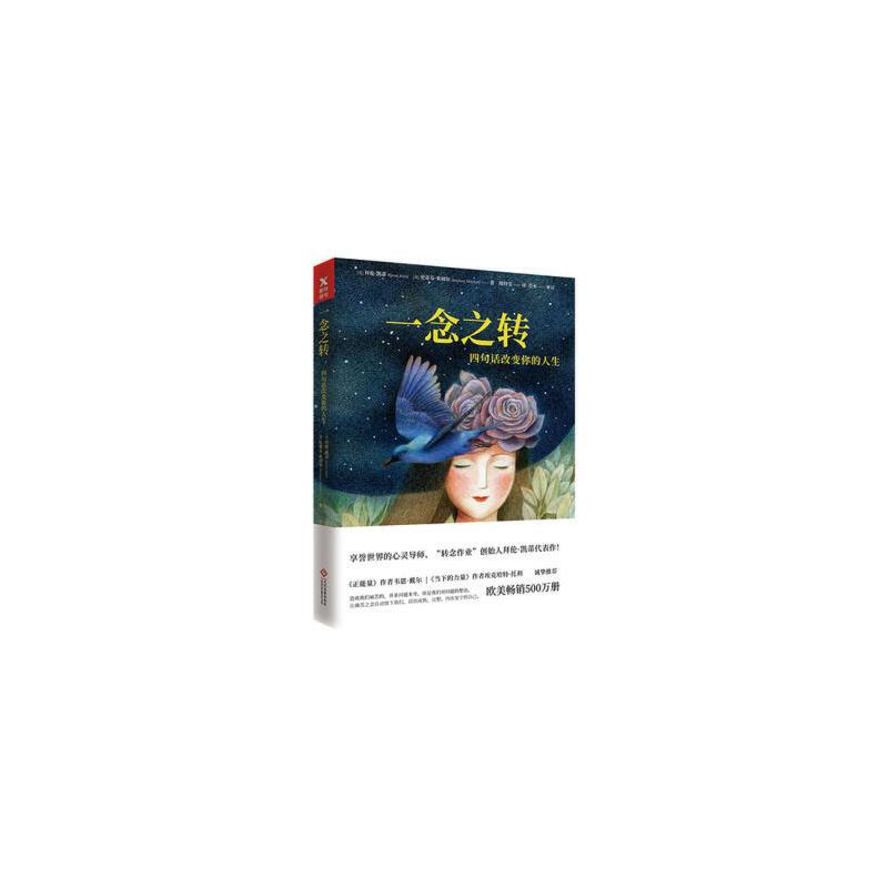 """一念之转:四句话改变你的人生(新版) 享誉世界心灵导师""""转念作业""""创始人拜伦·凯蒂代表作全新修订版!全球身心灵经典代表作品!刘亦菲、张德芬、武志红、《当下的力量》作者埃克哈特·托利《正能量》作者韦恩·戴尔全倾推荐!送给每位心中有痛放不下你"""