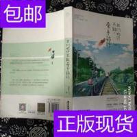 [二手旧书9成新]我们始终不能牵手旅行 /海鸥飞飞 广东旅游出版社