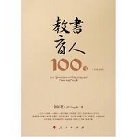 正版 教书育人100句(中英对照) 人民出版社