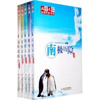《儿童文学》金牌作家书系・科学家两极历险丛书(5册)