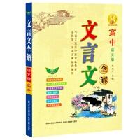 高中文言文全解・语文版・必修1-5册 一本书解决文言文问题