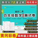黄冈彩卷・四年级数学达标测试卷・上册