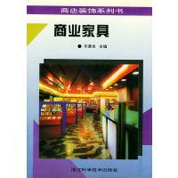 商业家具――商店装饰系列书
