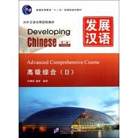 发展汉语(附光盘高级综合Ⅱ第2版对外汉语长期进修教材普通高等教育十一五*规划教材)