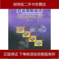 【二手旧书8成新】产品创新设计 边守仁 第1版 (2005年7月1日) 9787564000196