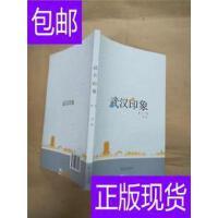 [二手旧书9成新]武汉印象. 2013 书法&613F262989I219 /李岩