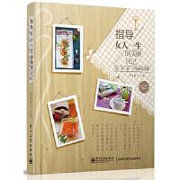 指导女人一生的美丽日记――经、孕、胎、产营养全方案(全彩)