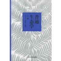 普通生态学(上)尚玉昌,蔡晓明著北京大学出版社9787301017968