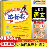 黄冈小状元达标卷四年级上册语文 2021秋部编人教版同步试卷