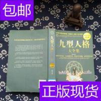 [二手旧书9成新]九型人格大全集 /廖春红 中国华侨出版社