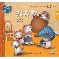 猫宝宝认知故事丛书 新朋友