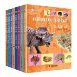 有趣的DK儿童百科(精装8本)
