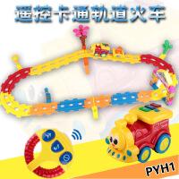 派艺卡通电动遥控小火车轨道车托马斯儿童遥控玩具车音乐玩具