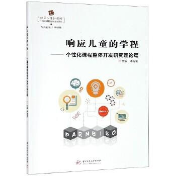 响应儿童的学程--个性化课程整体开发研究理论篇