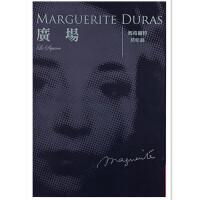 包邮台版 广场 玛格丽特 杜拉斯著 9789570829624 联经出版