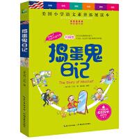 捣蛋鬼日记(全彩图文版)图文并茂,轻松阅读。小学生语文新课标必读丛书。