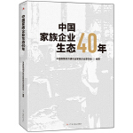 中国家族企业生态40年
