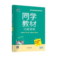 曲一线 同学教材分层讲练 高中语文 必修3 人教版 2020版 五三