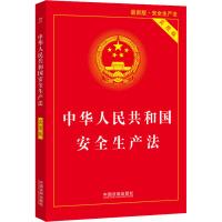 中华人民共和国安全生产法 实用版 最新版 中国法制出版社