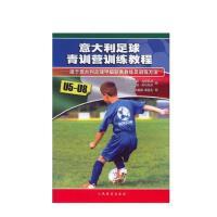 意大利足球青训营训练教程u5---u8