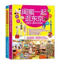 东京旅游攻略+闺蜜一起逛东京 写给女人看的东京攻略 东京购物指南书 东京药妆购物地图书 日本自助游 日本玩全攻略 东京游玩攻略