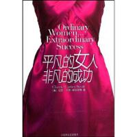 【正版二手8成新】 平凡的女人非凡的成功 切丽・卡特-斯科特,韩文佳,王泓 百花洲文艺出版社 978780742448
