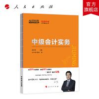 中级会计实务(2019)―梦想成真系列辅导丛书 人民出版社