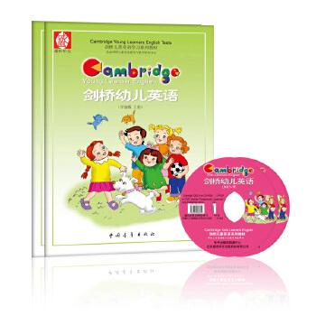 剑桥幼儿英语(学前版)
