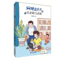网侠龙天天 1 给老师当老师