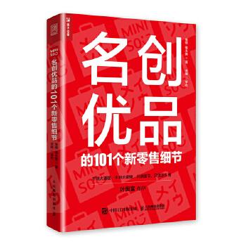 名创优品的101个新零售细节(pdf+txt+epub+azw3+mobi电子书在线阅读下载)