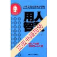 【二手旧书9成新】人事总监内部核心课程 用人智慧_苏山编著